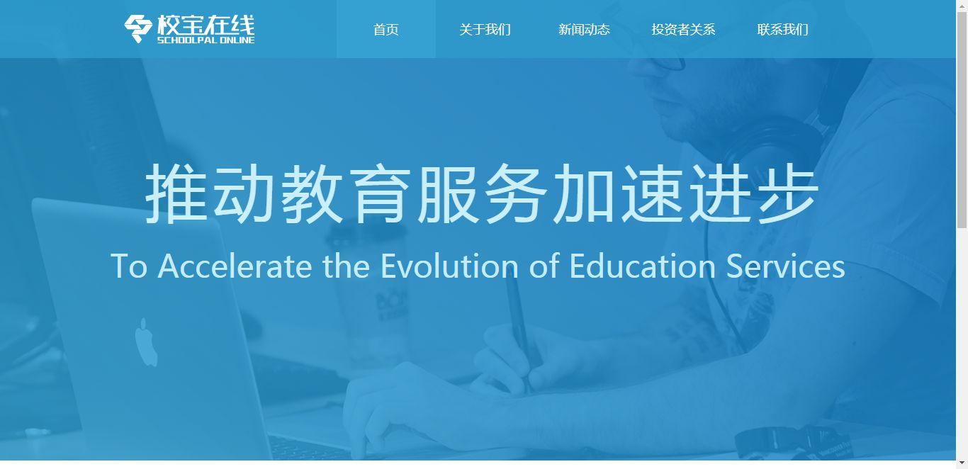 校宝在线:推动教育服务加速进步