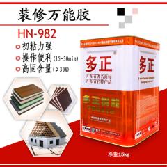 多正树脂装修胶水-板式家具厨具行业各类板材之间的粘合