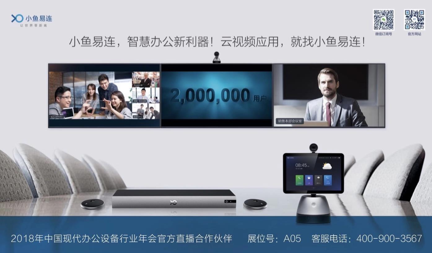 赋能与升级!小鱼易连云视频会议系统亮相西安OA办公行业年会
