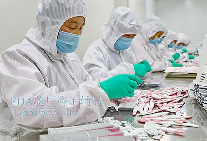 FDA验厂周期,通过FDA工厂检查的有哪些要求?