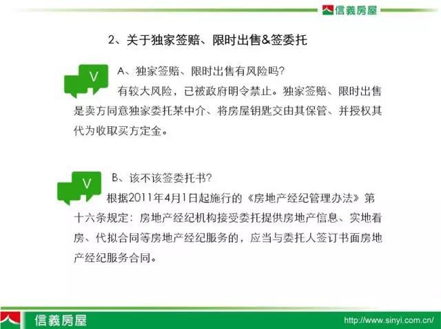 上海售房:独 家 签 赔、限时出售和签委托区别在哪里