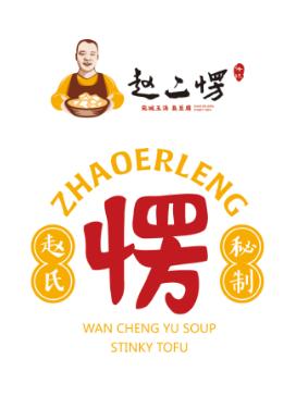 赵二愣臭豆腐加盟利润怎么样?
