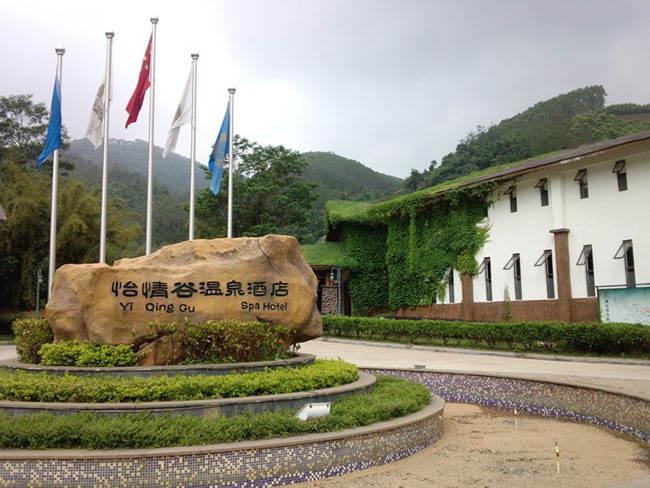 自驾游惠州怡情谷温泉+响水河漂流+太平山风景区