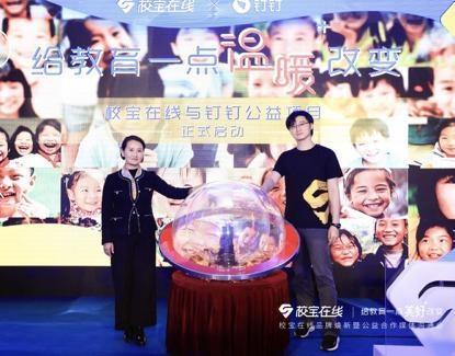 校宝在线携手钉钉做公益,为浙江67所特殊学校捐赠SaaS服务