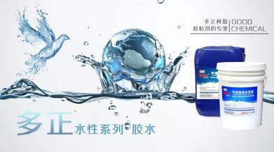 多正树脂水性胶水-水性PU胶