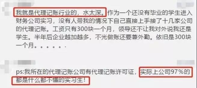 广州代理记账公司行业大变!