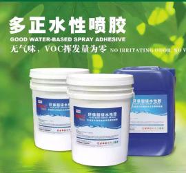 多正树脂水性胶水-水性喷胶