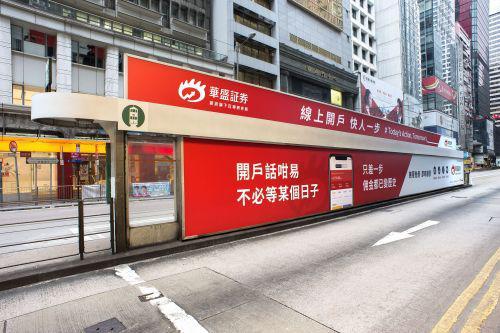华盛证券推港股无限免佣服务 重磅出击香港市场