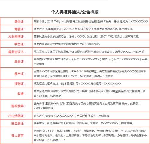 江西日报登报挂失-江西日报遗失声明-江西日报广告部