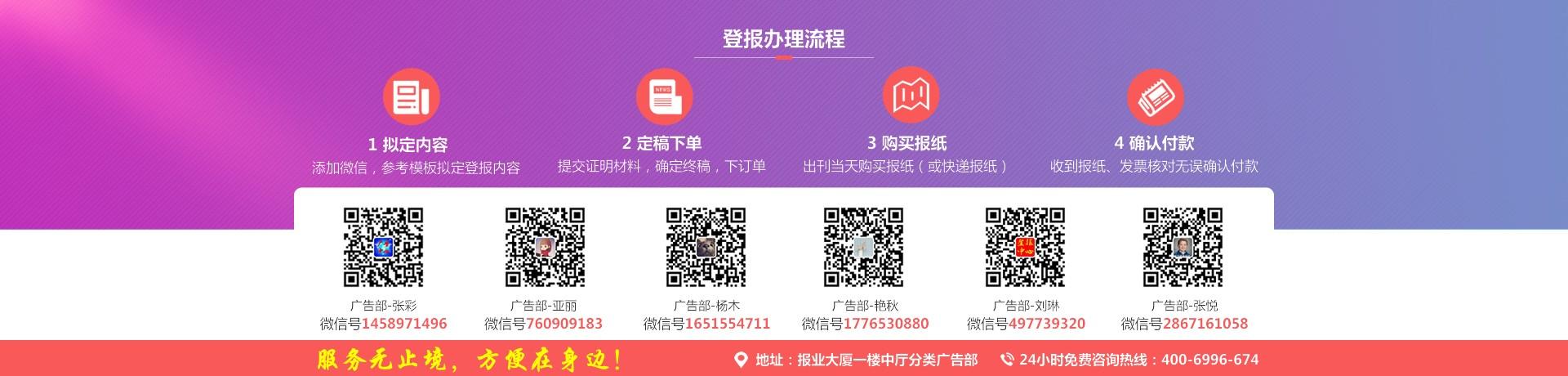 惠州日报登报挂失-惠州日报登报费用-惠州日报广告部
