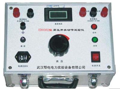 高压开关动作试验仪的使用方法