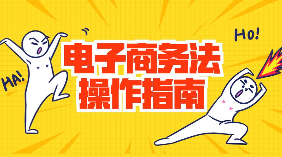 淘宝公布《电子商务法》操作指南(预告篇)