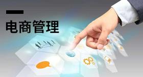 电商新手如何选择电商管理系统?