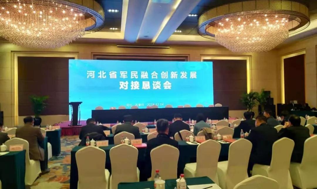 中科恒运参加河北省军民融合创新发展对接恳谈会项目签约