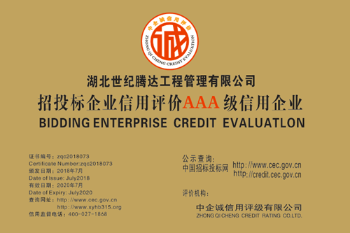 湖北征信的重要价值,正规的企业信用等级评定机构选择中企诚