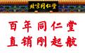 北京同仁堂直销领导人