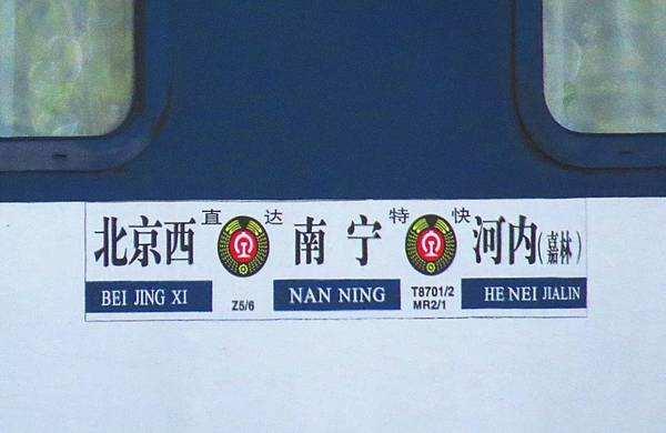 中越国际列车开行十周年 客流年均增长20%