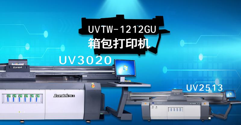 UV平板打印机规格选择