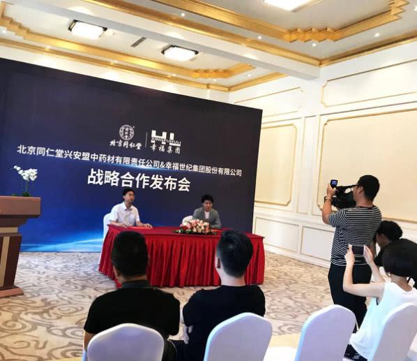 北京同仁堂兴安盟中药材有限责任公司与幸福集团达成战略合作