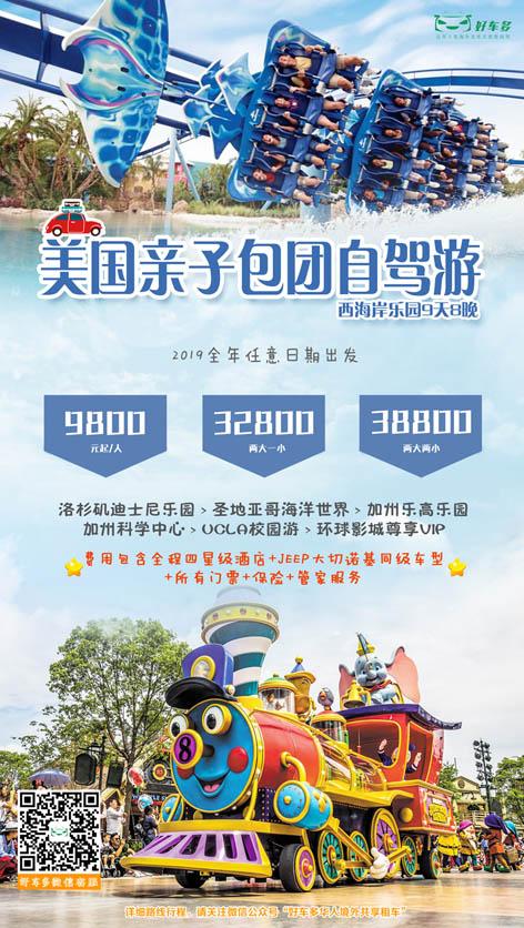 2019总动员·四大亲子乐园自驾之旅(上)