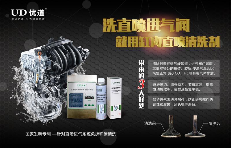 优道缸内直喷清洗剂专业用于缸内直喷发动机除积碳