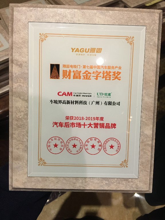喜讯:车境界汽车养护荣获汽车后市场产业两大奖项