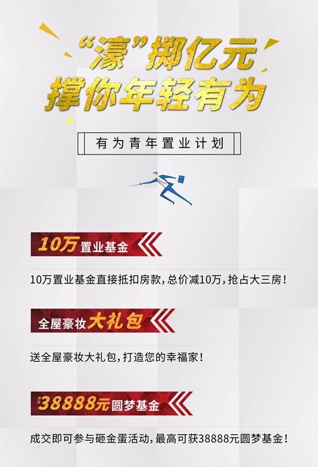 新盘热销  气势如虹|钧濠•MIX park三月狂销136套