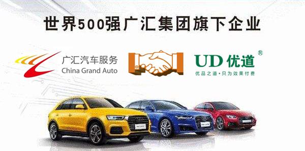与梦比肩,与广汇同行——广汇汽车与优道开启深度合作