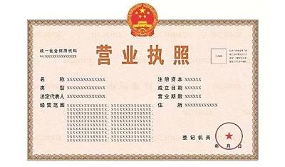 """3月1日起,新版营业执照迎来""""竖变横""""时代!"""