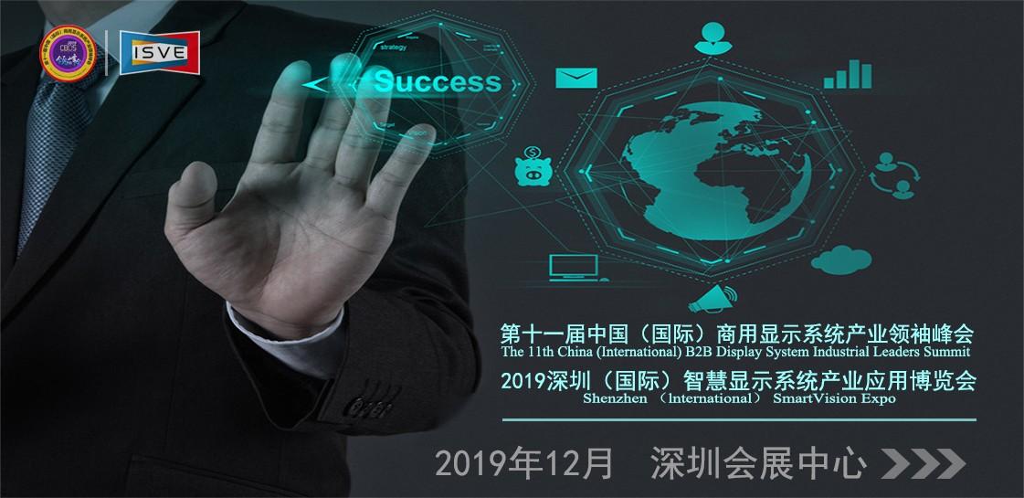 2019年ISVE智慧显示展新闻发布会即将在深召开