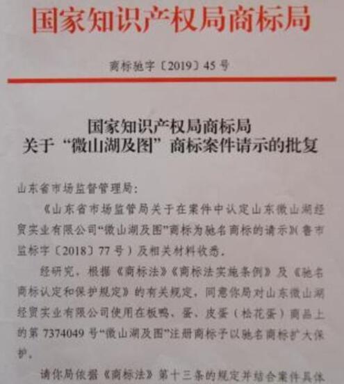 """喜讯!""""微山湖及图""""获国-家知识产权局商标局批复"""