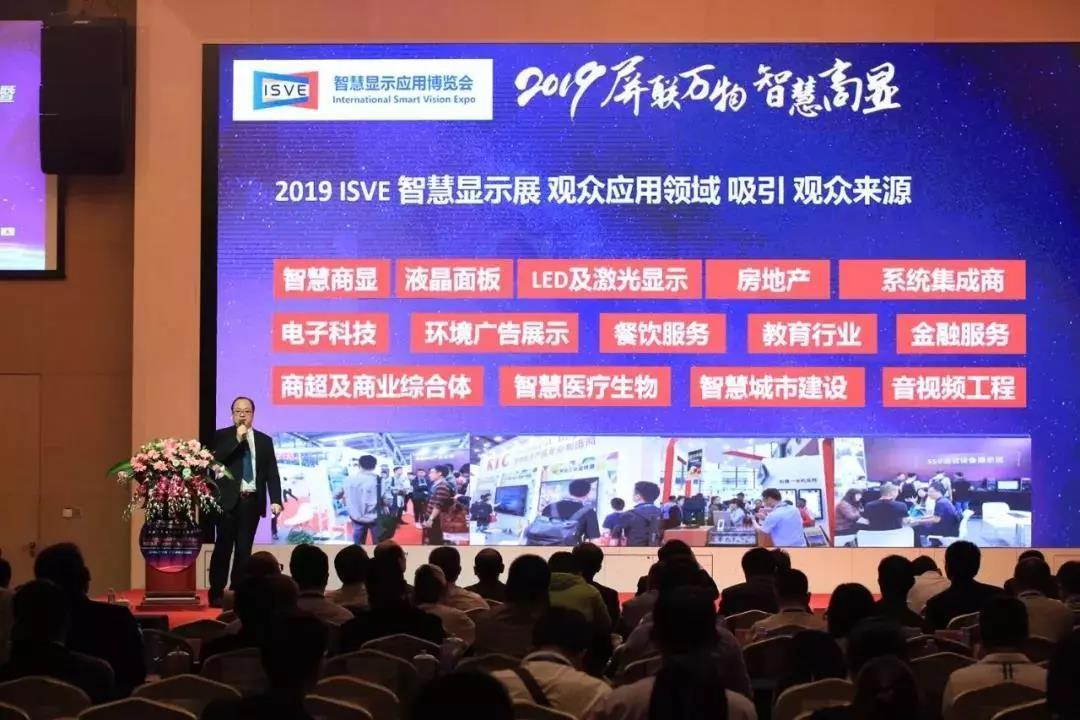 2019年深圳国际智慧显示系统产业应用博览会新闻发布会3.21召开