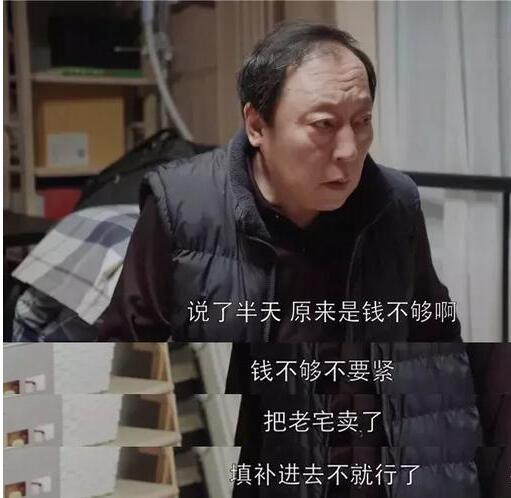 """苏家作精""""苏大强买避暑房事件中看出的道理"""