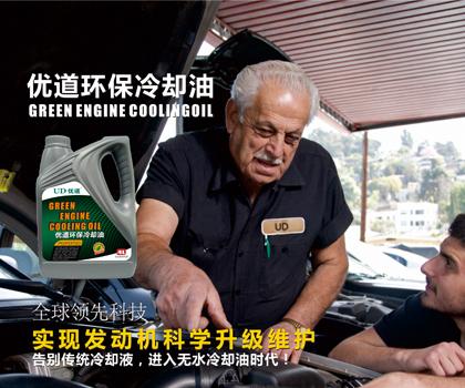 优道无水冷却油的好处 无水冷却油价格