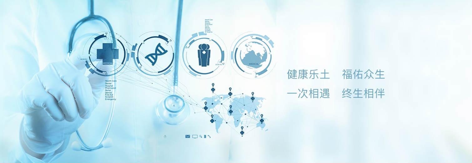 深圳市乐土精准医疗科技有限公司-公司简介-互动百科