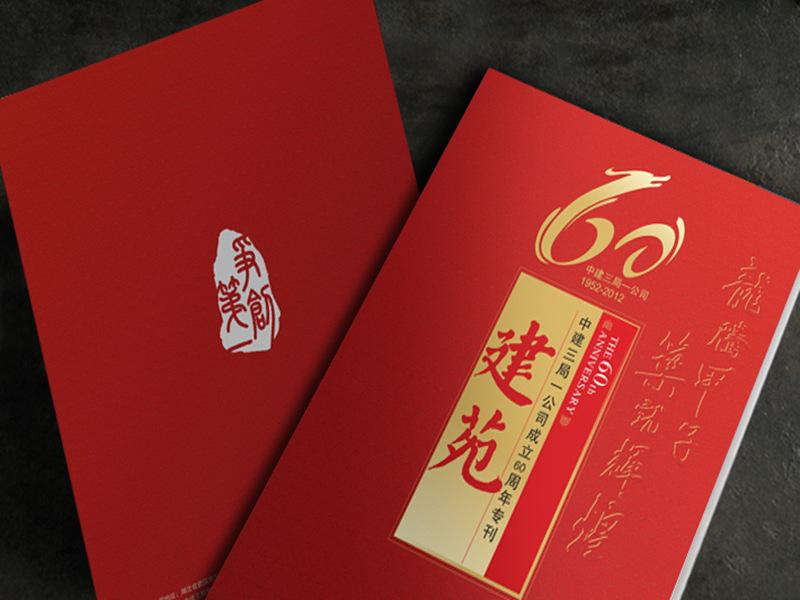 无论天冷天热,武汉平面设计公司是您上佳的选择!印之艺等你
