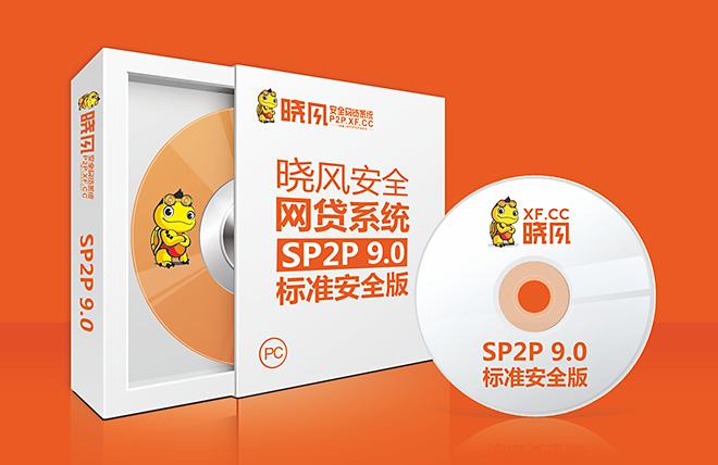 网贷系统,p2p系统,p2p网贷系统,网贷平台系统