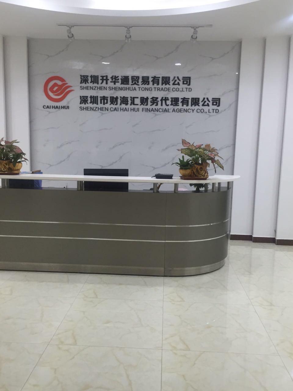 融资租赁公司-深圳注册商标