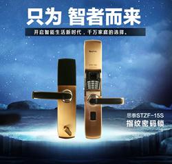 李文锁城专业生产开锁换锁
