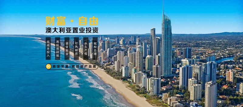 恳定发展提供澳洲房地产投资咨询策划