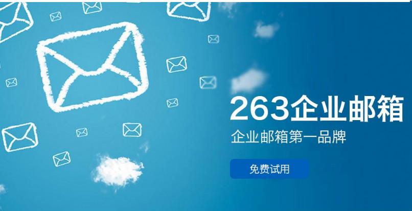 免费的企业邮箱注册