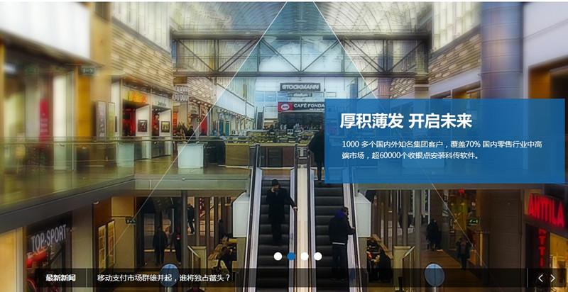购物中心收银系统