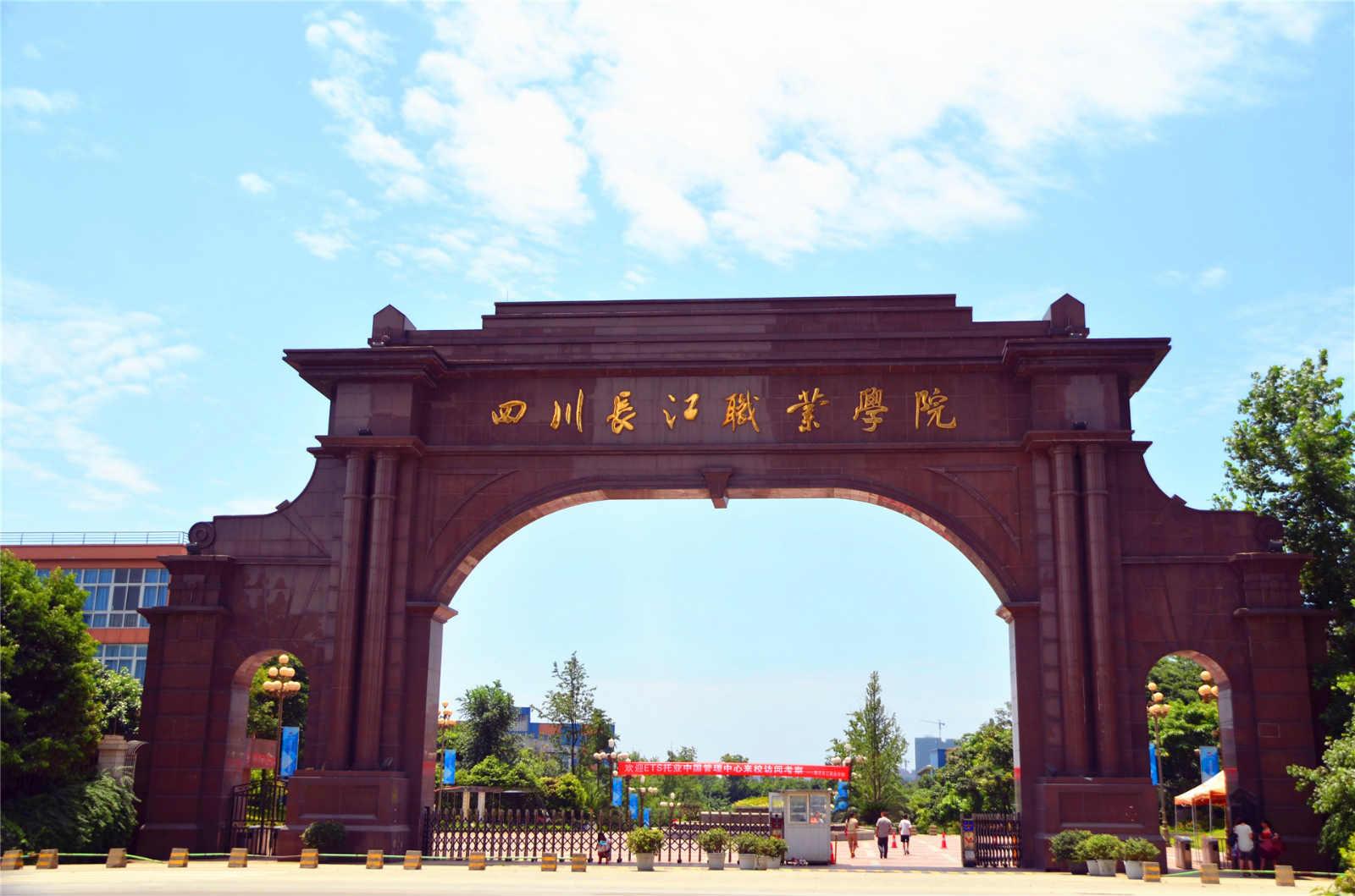 国内资深长江艺术设计系找哪家好公司,首选四川长江职业学院