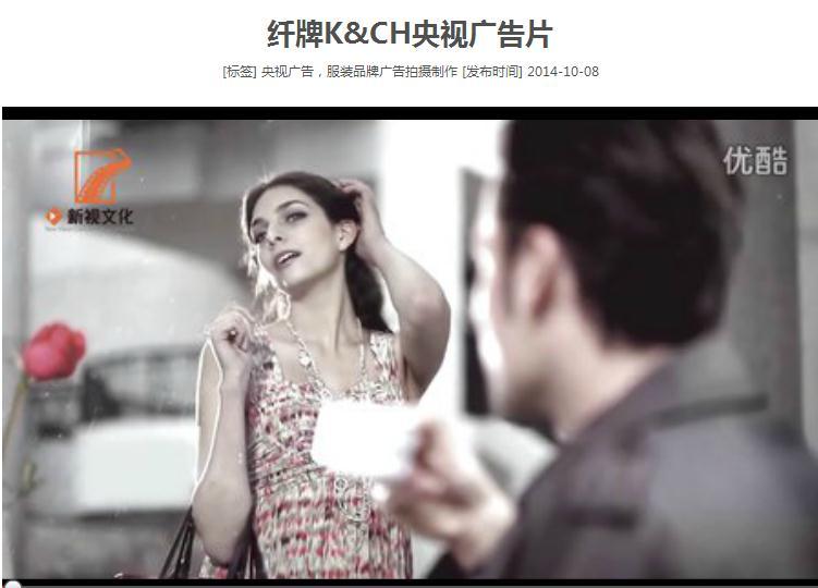 新视文化承接影视广告业务