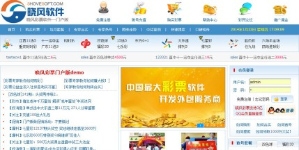 各大网上买彩票的网站都开发了自己的手机买彩票应用,这些应用是专为