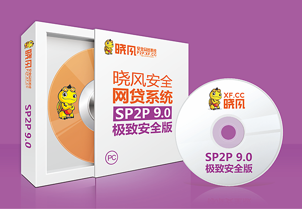 英迈思p2p――专业的一站式p2p网贷系统哪一个比较好啊,求推荐服