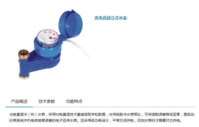 嘉荣华提供专业预付费电表服务,用心服务于客户