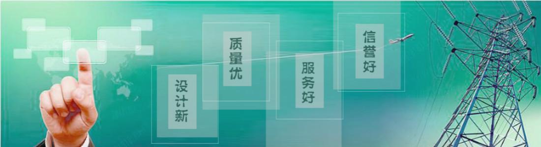 天津市津源电力工程设计有限公司竭诚提供津源电力设计,尊享津源电力优质服务