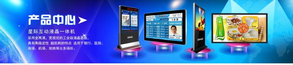 星際互動多媒體信息發布系統價格優惠