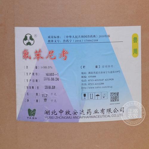 正格农牧青霉素钠原粉,专业水产养殖消毒剂经验丰富